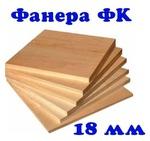 Фанера ФК сорт 4/4 (1,525х1,525м)  18мм