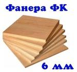 Фанера ФК сорт 4/4 (1,525х1,525м)  6мм