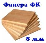 Фанера ФК сорт 4/4 (1,525х1,525м)  8мм