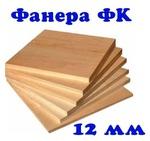 Фанера ФК сорт 4/4 (1,525х1,525м)  12мм