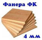 Фанера ФК сорт 4/4 (1,525х1,525м)  4мм